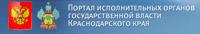 Портал исполнительных органов Краснодарского края